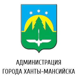 АДМИНИСТРАЦИЯ ГОРОДА ХАНТЫ-МАНСИЙСКА