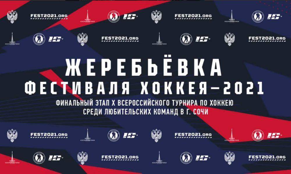Определены соперники Ночных Мамонтов по группе на Х Всероссийском турнире по хоккею среди любительских команд в г.Сочи