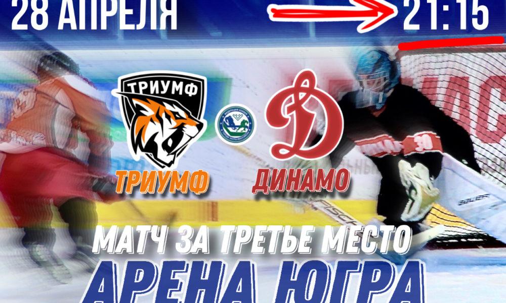 Старт финальных игр Чемпионата города по хоккею.